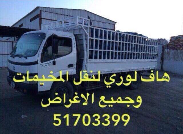 نقل مخيمات وجميع الاغراض هاتف 51703399