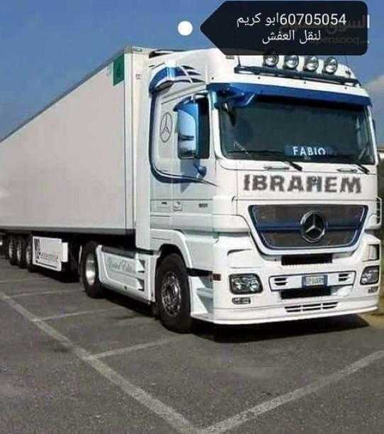 نقل عفش واثاث وبضائع لسعودية والبحرين