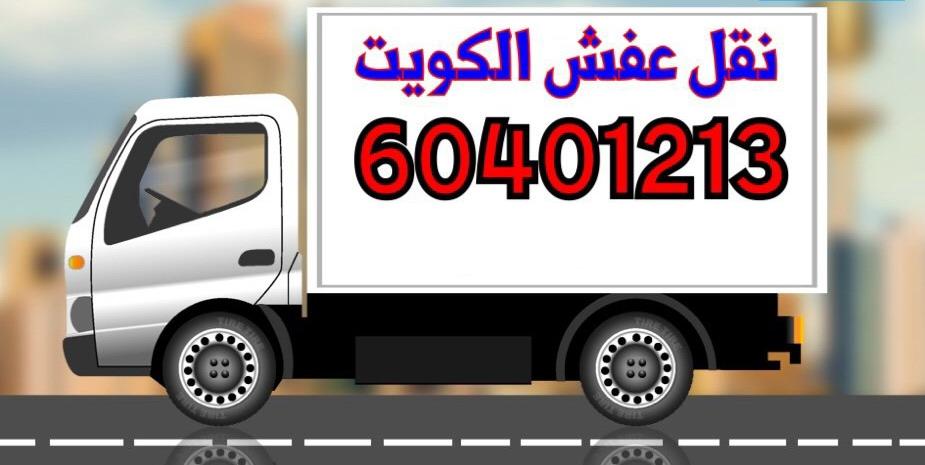 هاف لوري نقل بضائع 60401213