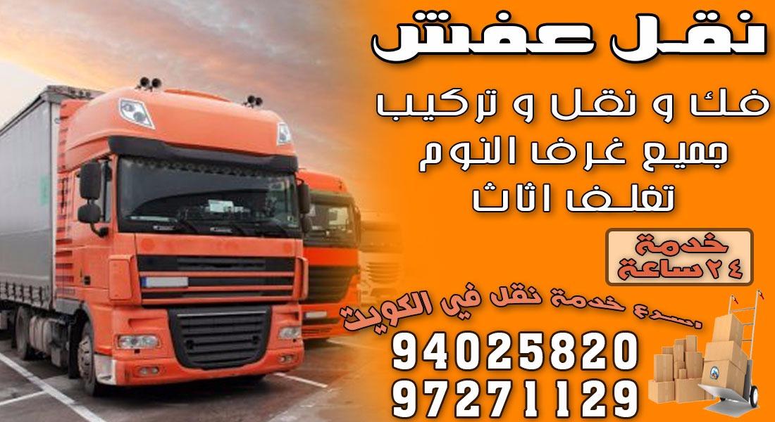 نقل عفش 94025820