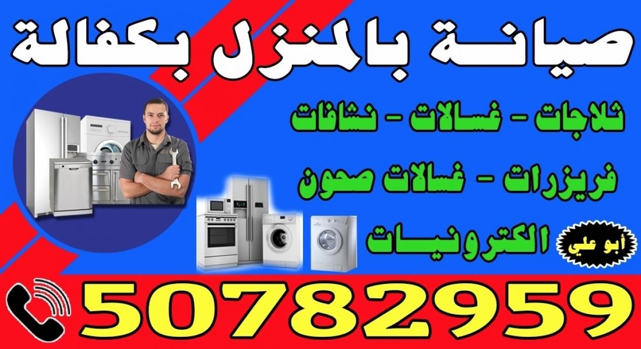 صيانة بالمنرل بكفالة 50782959