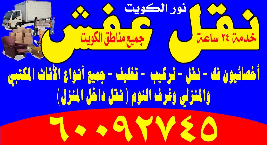 نقل عفش نور الكويت