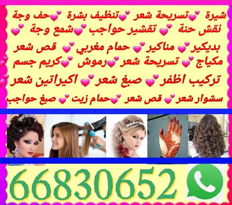 صالون منزلي فاطمة 66830652-99568411