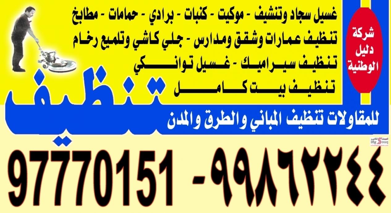 شركة دليل الوطنية للتنظيف99862244