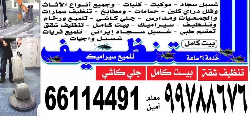 مؤسسة جمايل المتحدة 66114491