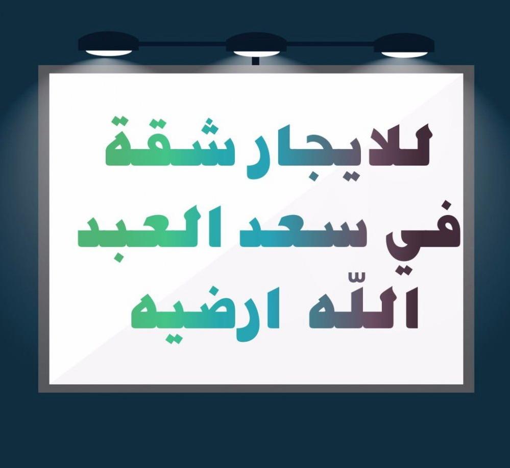 للايجار شقق في سعد العبد الله ق١ ق٢ ق٣ والعيون ق٢ وجابر الاحمد
