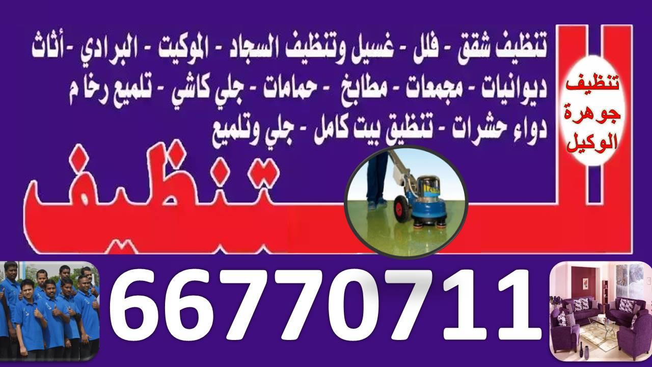 شركة تنظيف 66770711-99334486