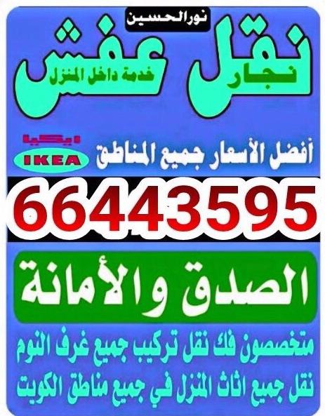 نقل عفش ابو عبد الله فك ونقل وتركيب