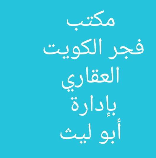 عموم مناطق الكويت