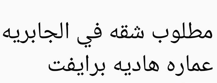 مطلوب شقه في الجابريه