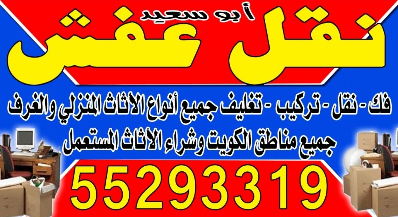 نقل عفش ابو سعيد 55293319