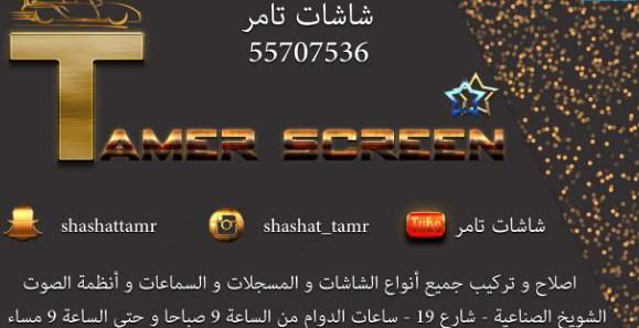 الشويخ الصناعية تامر ابو ايمن 55707536