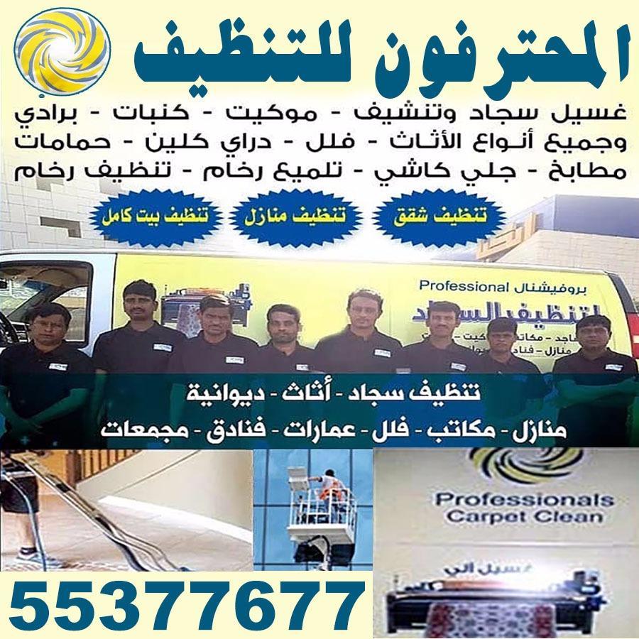 شركة المحترفون للتنظيف 55377677