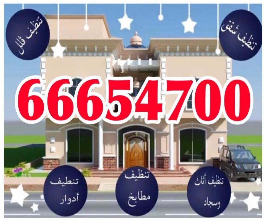شركة تنظيف الفيصلية 66654700