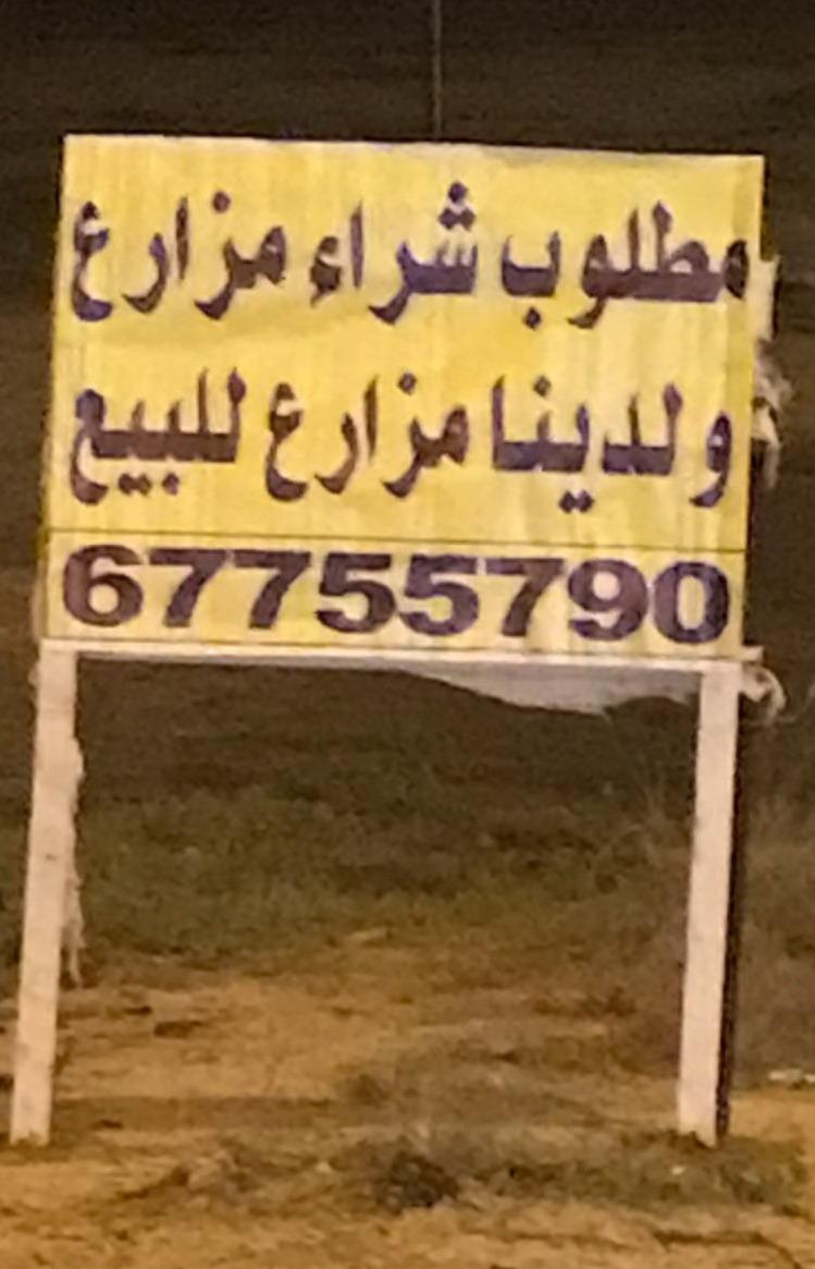 للبيع مزرعه ٢٥ الف زاويه مبنيه دولكس