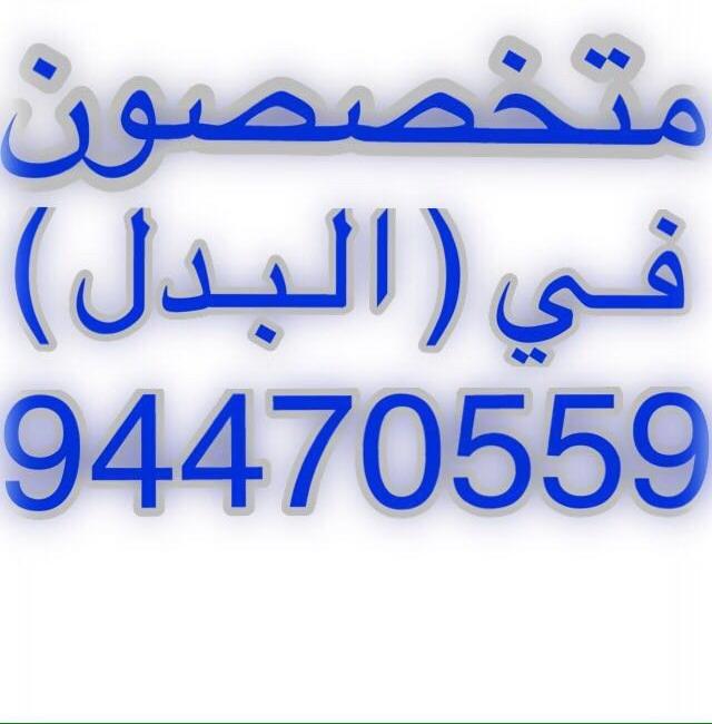 للبدل بيت حكومي شمال غرب صليبخات