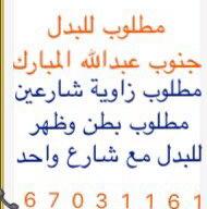 جنوب عبدالله المبارك / مدينة المطلاع