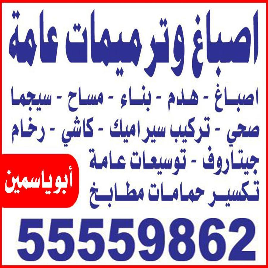 ترميمات عامة 55559862