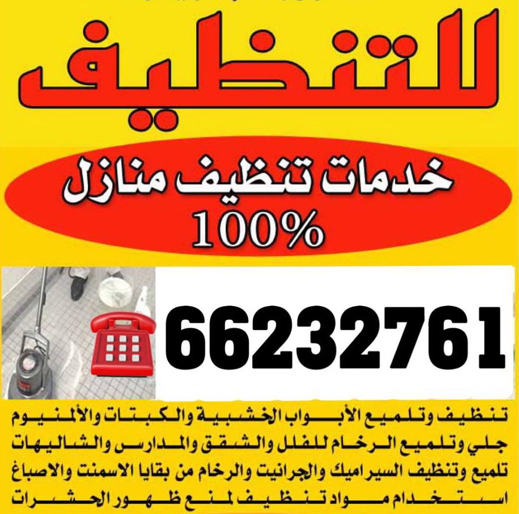 تنظيف سجاد وموكيت وجلى رخام 66232761