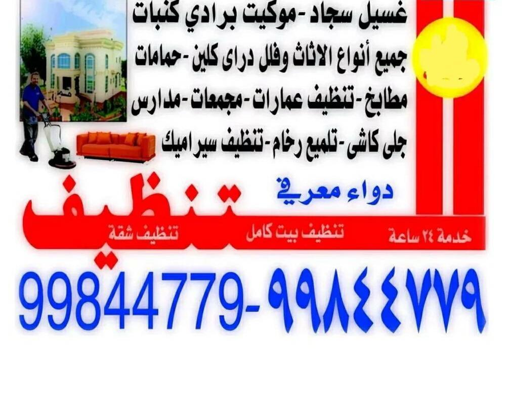 تنظيف فلل وشقق 99844779