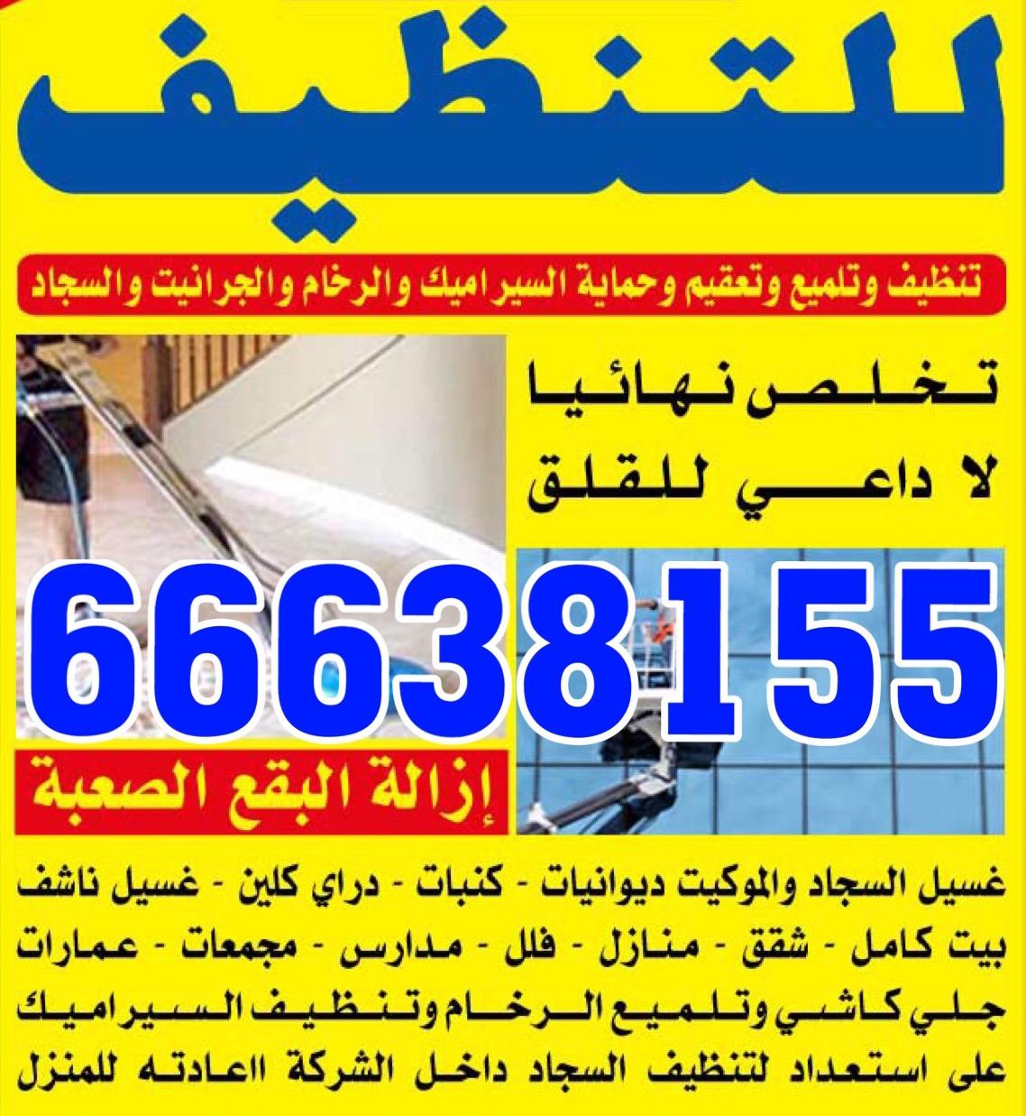 شركة تنظيف شقق 66638155
