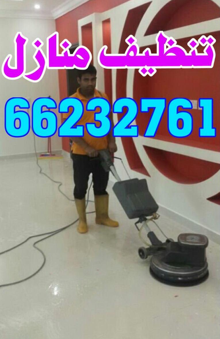 شركة تنظيف شقق66232761