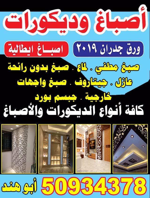 اصباغ وديكورات ابوهند 50934378
