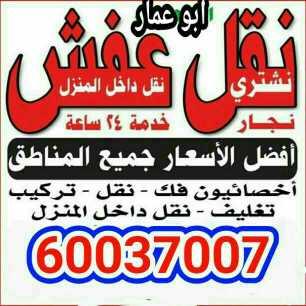 نقل عفش نور الحسين تركيب بالكرتون بانسب الاسعار