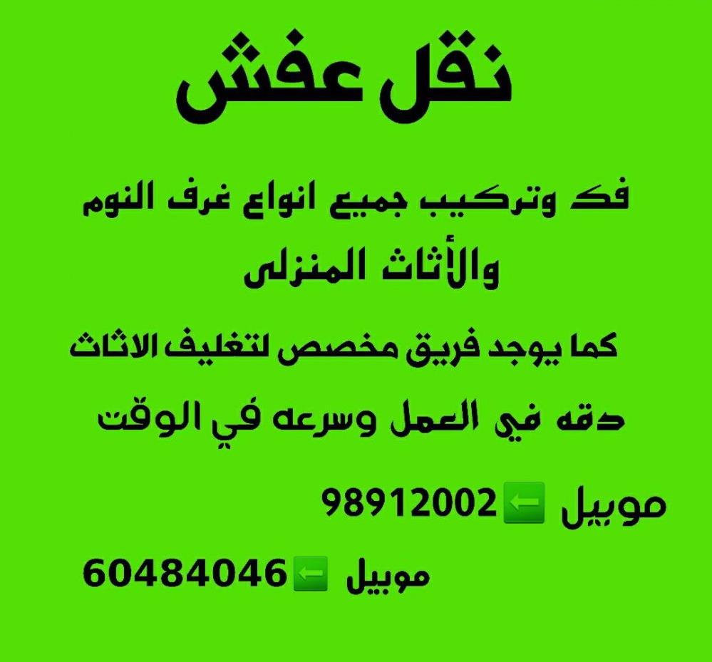 نقل عفش الكويت لجميع مناطق الكويت موبيل 98912002