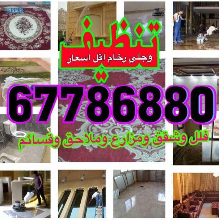 شركة تنظيف بالكويت 67786880