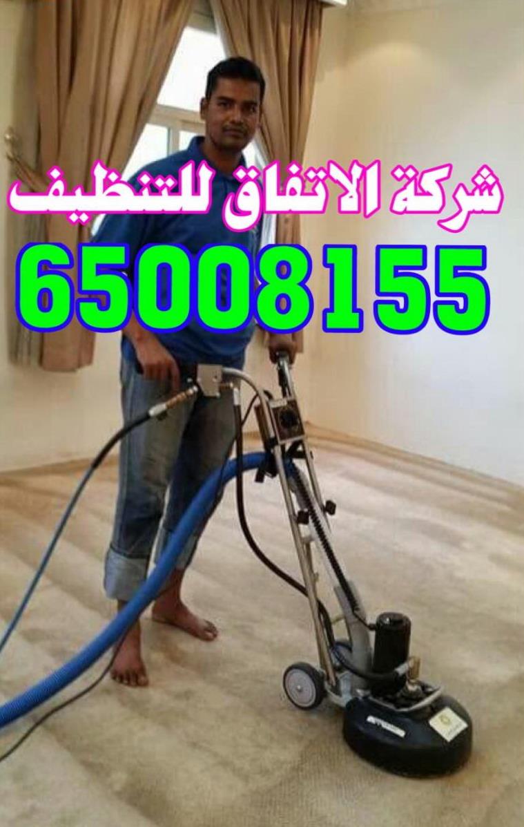 شركة الاتفاق للتنظيف 65008155