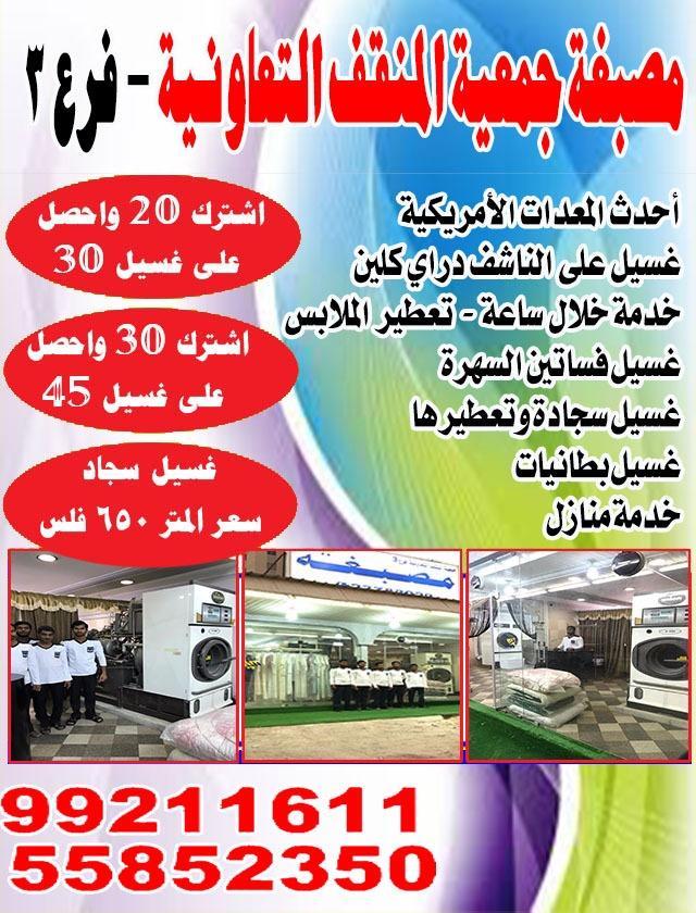مصبغة جمعية المنقف التعاونية 99211611-55852350