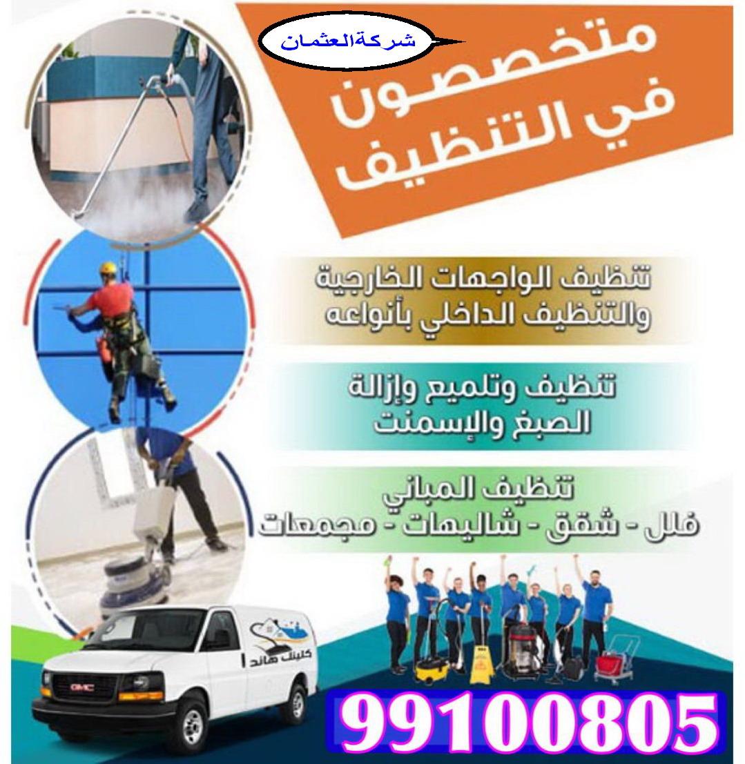 شركة العثمان 99100805