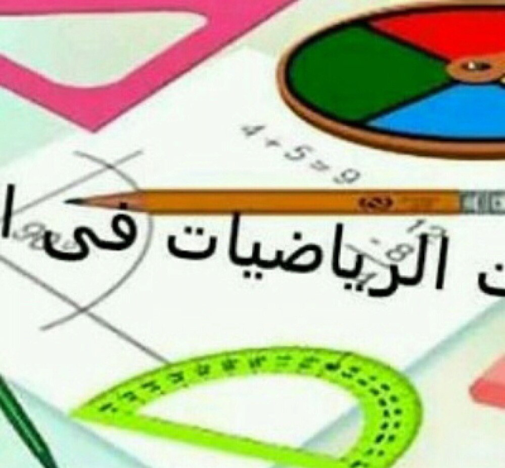 مدرسة رياضيات واحصاء المنطقة العاشرة