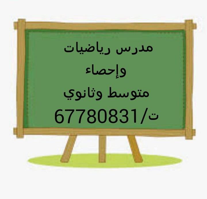 مدرس رياضيات وإحصاء 67780831