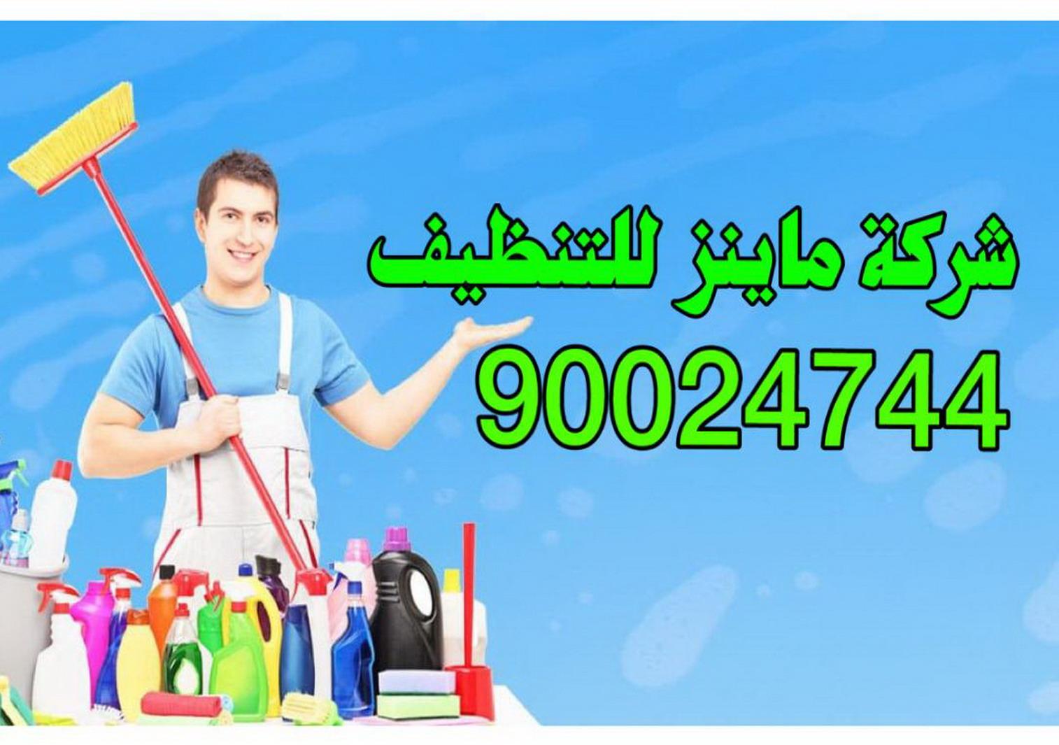 شركة ماينز للتنظيف 90024744