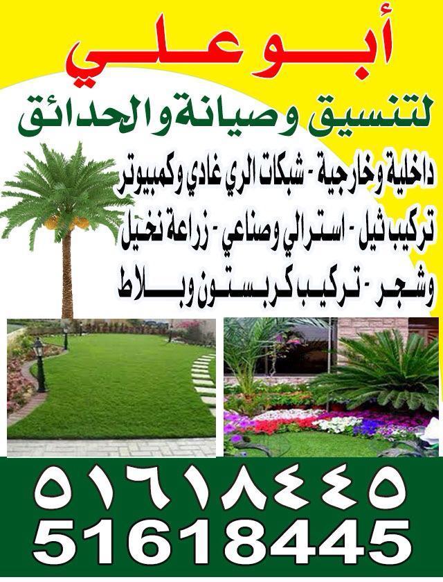 ابوعلى تنسيق وزراعة الحدائق الداخليه والخارجي 51618445