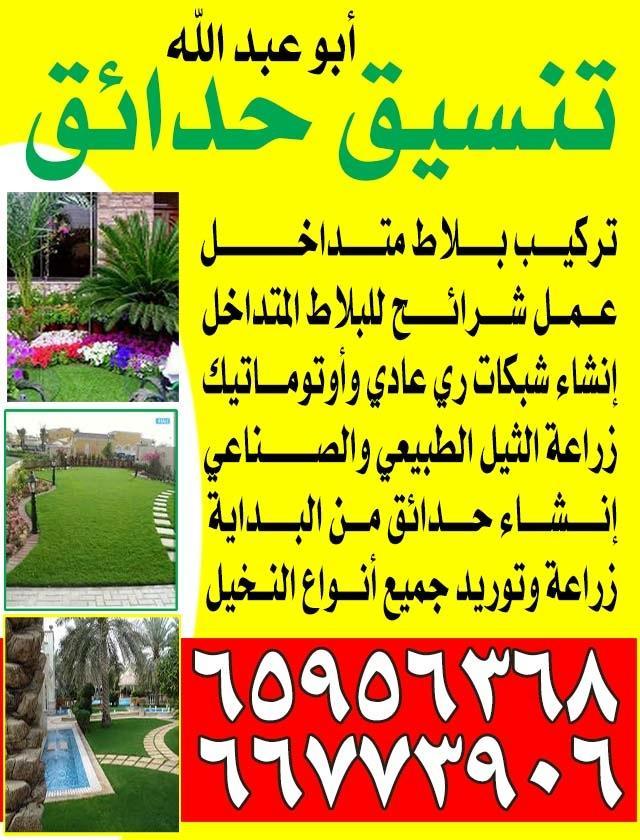 تنسيق حدائق ابوعبدالله 66773906