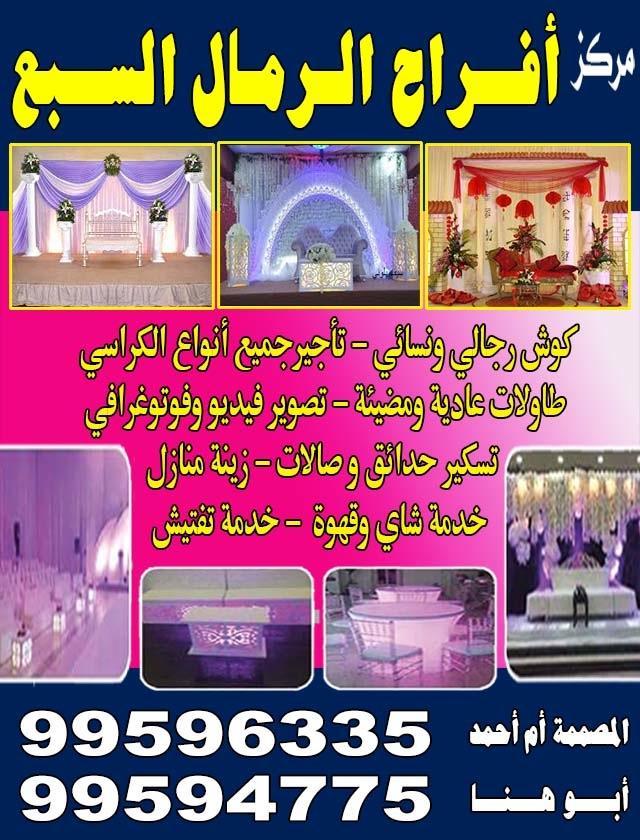 مركز افراح الرمال السبع 99594775-99596335