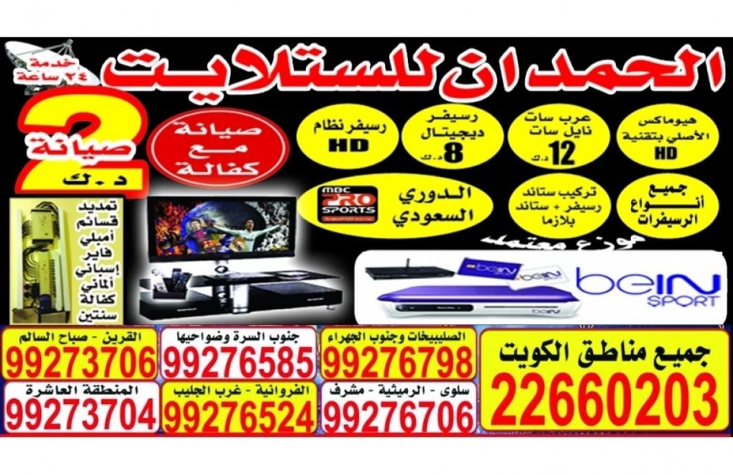 الحمدان للستلايت 22660203