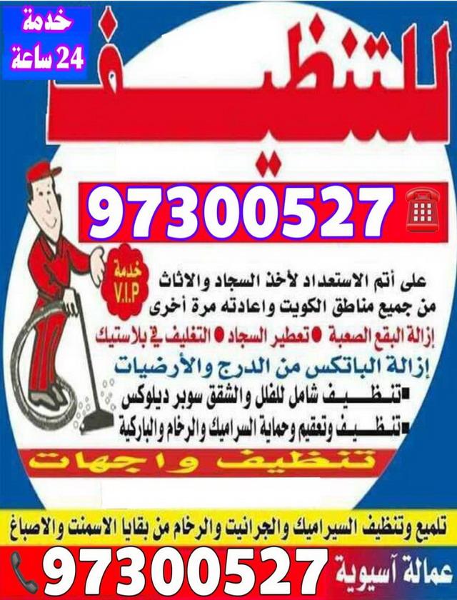 شركة تنظيف 97300527