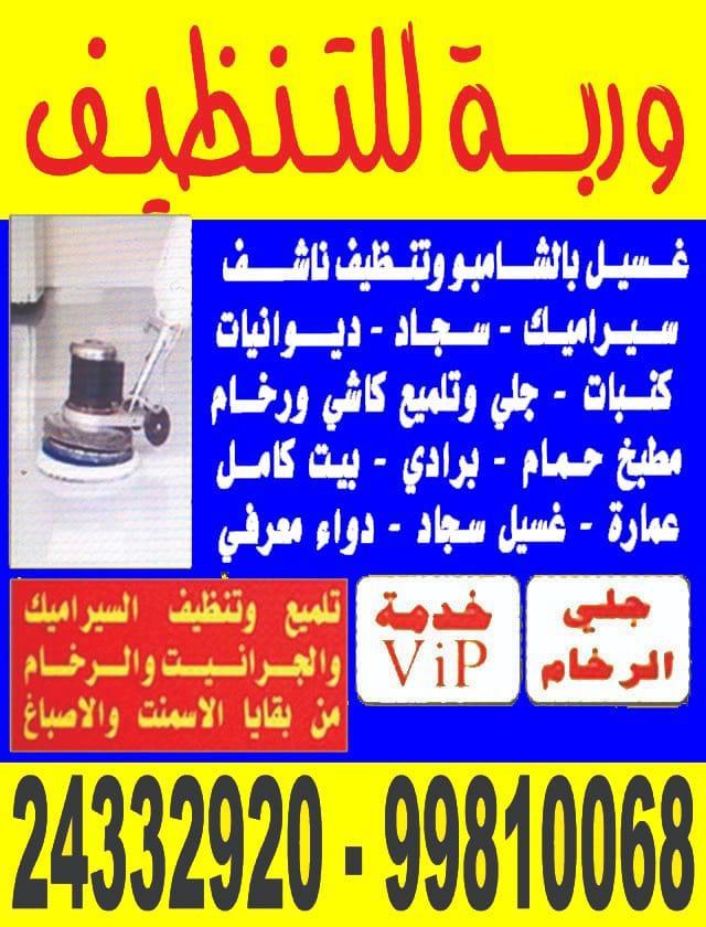 شركة تنظيف وربة 99810068