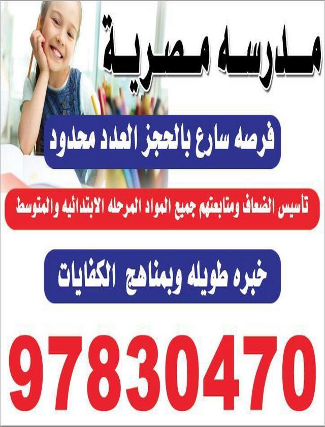 مدرسة مصرية 97830470