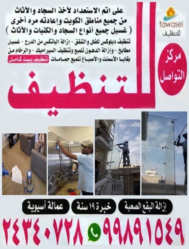 مركز التواصل للتنظيف 99891549