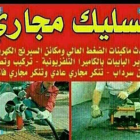 فنى صحى ادوات صحية سباك صحي سباك الكويت معلم صحيه تسليك مجاري