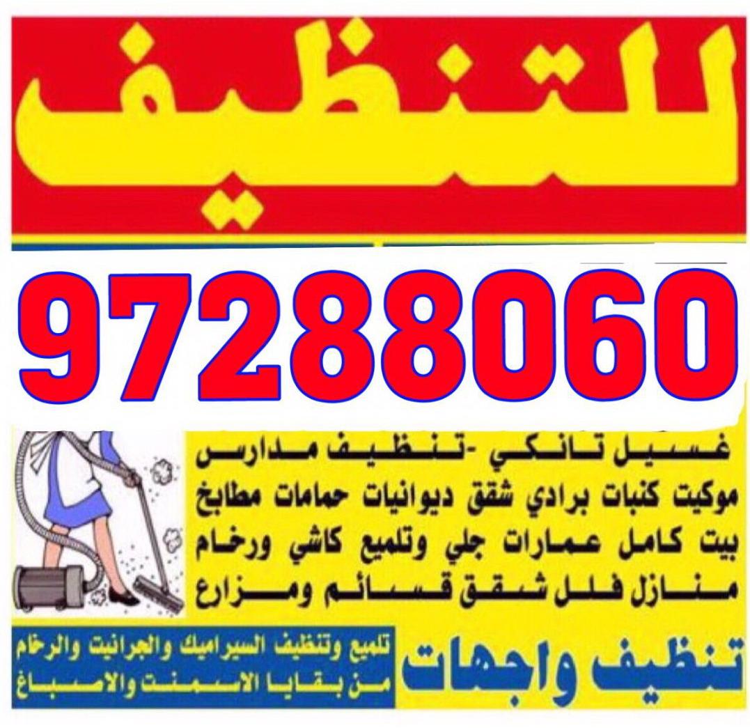 شركة  تنظيف المجموعة المتكاملة الاولى 97288060
