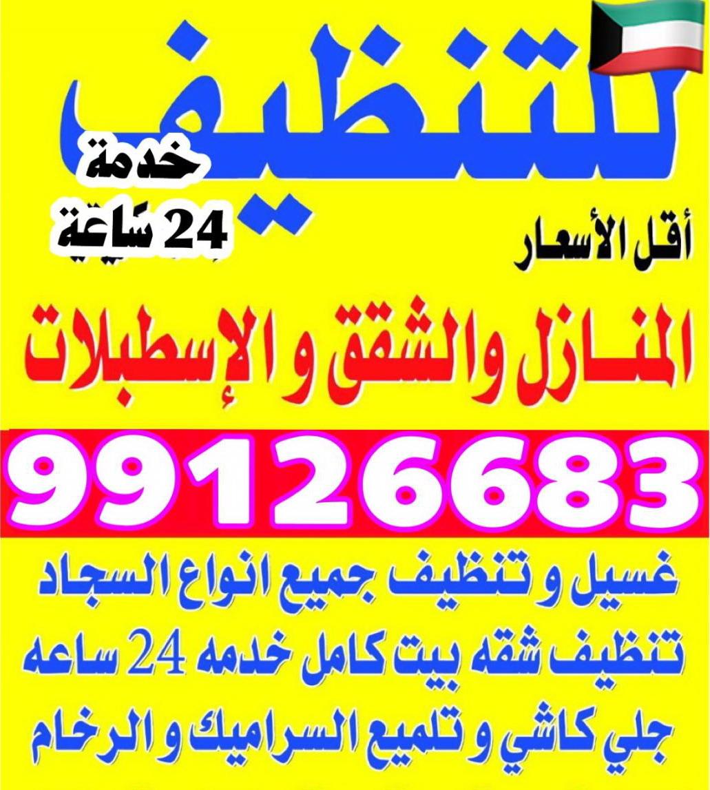 شركة تنظيف بالكويت 99126683