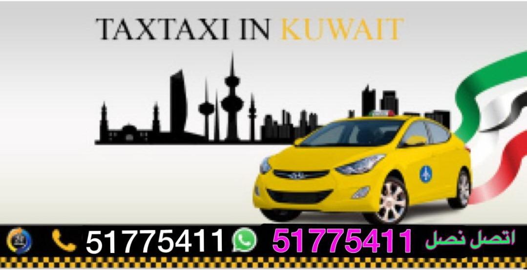 تاكسى الكويت 51775411