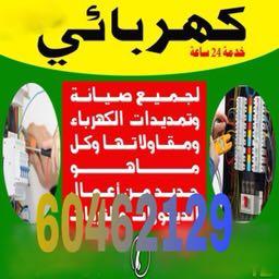 فني كهربائي جابر الاحمد ⚜️سعد العبدالله