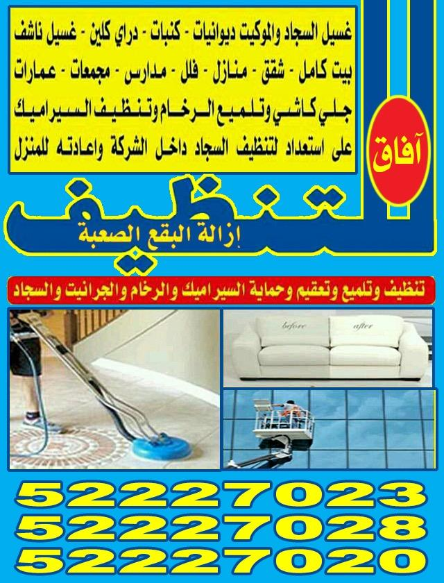 شركة تنظيف اقاق 52227023